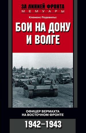 ПОДЕВИЛЬС К. Бои на Дону и Волге. Офицер вермахта на Восточном фронте. 1942-1943