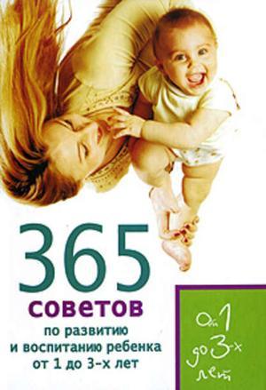 КИРИЛЛОВСКАЯ Е., ЯНОВСКАЯ Т. 365 советов по развитию и воспитанию ребенка от 1 до 3 лет
