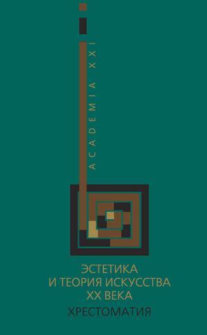 Коллектив авторов, МИГУНОВ А., ХРЕНОВ Н. Эстетика и теория искусства XX века. Хрестоматия