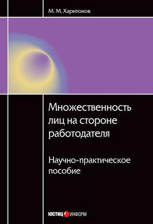 ХАРИТОНОВ М. Множественность лиц на стороне работодателя. Научно-практическое пособие
