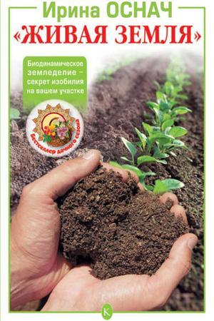 ОСНАЧ И. «Живая земля». Биодинамическое земледелие – секрет изобилия на вашем участке