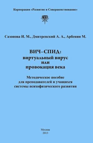 АРБЕНИН М., ДМИТРИЕВСКИЙ А., САЗОНОВА И. ВИЧ-СПИД: виртуальный вирус или провокация века