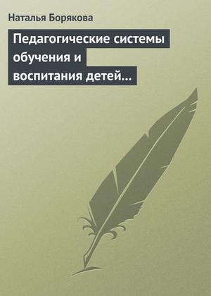 Борякова Н. Педагогические системы обучения и воспитания детей с отклонениями в развитии