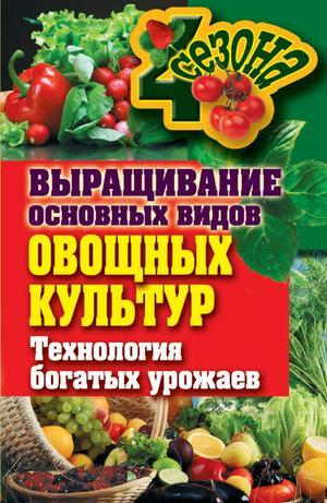 ШКИТИНА Е. Выращивание основных видов овощных культур. Технология богатых урожаев