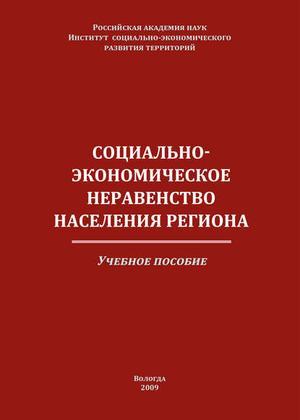ГУЛИН К., ДУБИНИЧЕВ Р., КОСТЫЛЕВА Л. Социально-экономическое неравенство населения региона