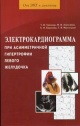 АЛЕКСЕЕВА М., МЫСЛИЦКАЯ Г., ТРЕШКУР Т. Электрокардиограмма при асимметричной гипертрофии левого желудочка