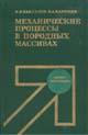 БАКЛАШОВ И., КАРТОЗИЯ Б. Механические процессы в породных массивах. (Издание не новое, но в хорошем состоянии)