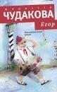 ЧУДАКОВА М. Егор. Биографический роман. Книжка для смышленых людей от десяти до шестнадцати лет.