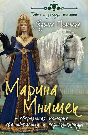 ПОЛОНСКА Я. Марина Мнишек. Невероятная история авантюристки и чернокнижницы
