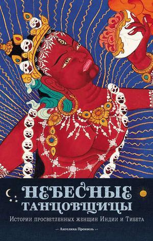 ПРЕНЗЕЛЬ А. Небесные танцовщицы. Истории просветленных женщин Индии и Тибета