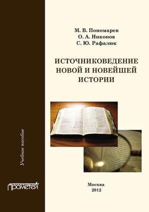 НИКОНОВ О., Пономарев М., РАФАЛЮК С. Источниковедение новой и новейшей истории