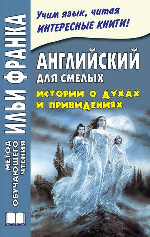 САРАПОВ М. Английский для смелых. Истории о духах и привидениях / Great Ghost Stories