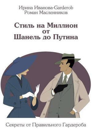 ИВАНОВА-GARDEROB И. Стиль на Миллион от Шанель до Путина. Секреты от Правильного Гардероба