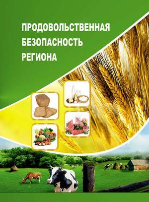 АНИЩЕНКО А., СЕЛИМЕНКОВ Р., УСКОВА Т., ЧЕКАВИНСКИЙ А. Продовольственная безопасность региона