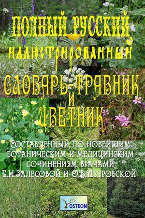 ЗАЛЕСОВА Е., ПЕТРОВСКАЯ О. Полный иллюстрированный словарь-травник и цветник