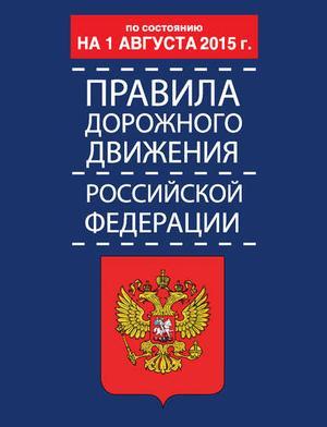 ДУРЛЕВИЧ Р. Правила дорожного движения Российской Федерации по состоянию 1 августа 2015 г.
