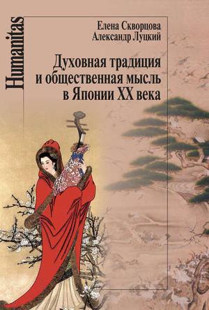 ЛУЦКИЙ А., СКВОРЦОВА Е. Духовная традиция и общественная мысль в Японии XX века