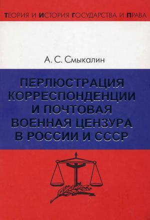 СМЫКАЛИН А. Перлюстрация корреспонденции и почтовая военная цензура в России и СССР