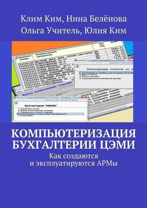 БЁЛЕНОВА Н., КИМ Ю., КИМ К., УЧИТЕЛЬ О. Компьютеризация бухгалтерииЦЭМИ– теория ипрактика
