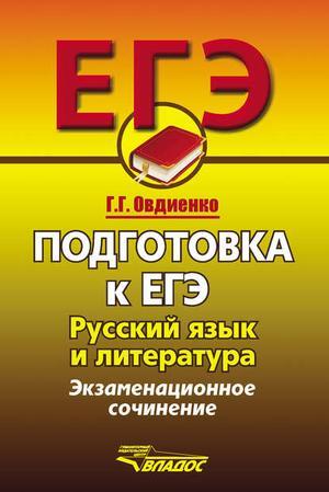 ОВДИЕНКО Г. Подготовка к ЕГЭ. Русский язык и литература. Экзаменационное сочинение