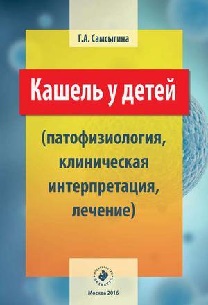САМСЫГИНА Г. Кашель у детей (патофизиология, клиническая интерпретация, лечение)