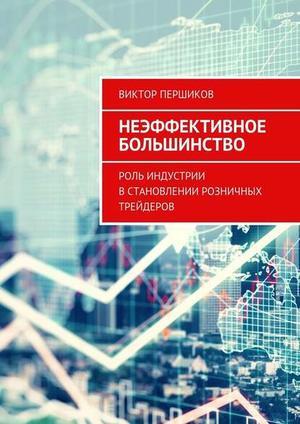 ПЕРШИКОВ В. Неэффективное большинство. Роль индустрии встановлении розничных трейдеров