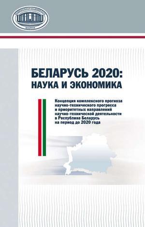ГОНЧАРОВ В., ГРИБОЕДОВА И., ГУСАКОВ В., ДАЙНЕКО А., ДЕДКОВ С. Беларусь 2020: наука и экономика