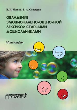 СТАВЦЕВА Е., ЯШИНА В. Овладение эмоционально-оценочной лексикой старшими дошкольниками