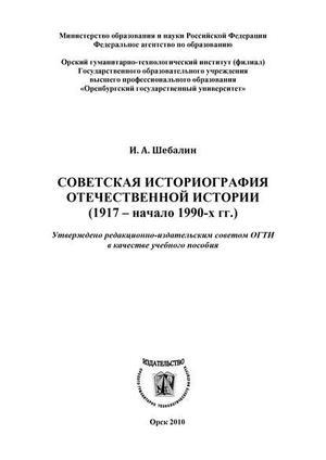 ШЕБАЛИН И. Советская историография отечественной истории (1917 – начало 1990-х гг.)
