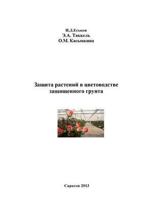 ЕСЬКОВ И., КАСЫНКИНА О., ТАККЕЛЬ Э. Защита растений в цветоводстве защищенного грунта