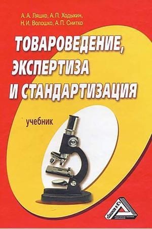 ВОЛОШКО Н., ЛЯШКО А., СНИТКО А., ХОДЫКИН А. Товароведение, экспертиза и стандартизация