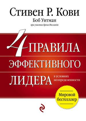 Ингланд Б., КОВИ С., Уитман Б. 4 правила эффективного лидера в условиях неопределенности