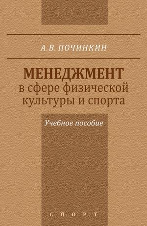 ПОЧИНКИН А. Менеджмент в сфере физической культуры и спорта. Учебное пособие