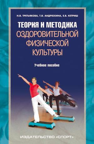 АНДРЮХИНА Т., КЕТРИШ Е., ТРЕТЬЯКОВА Н. Теория и методика оздоровительной физической культуры