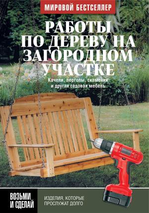 ДЖОН К. Работы по дереву на загородном участке: качели, перголы, скамейки и другая садовая мебель