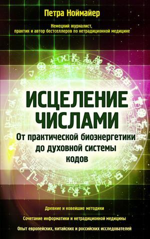 ПЕТРА Н. Исцеление числами. От практической биоэнергетики до духовной системы кодов