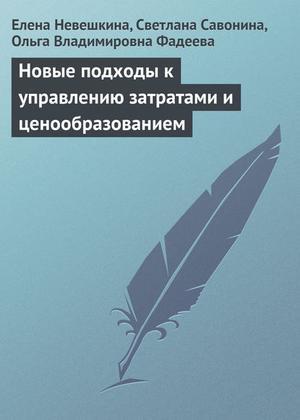 НЕВЕШКИНА Е., Савонина С., Фадеева О. Новые подходы к управлению затратами и ценообразованием