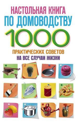МАРИЧЕВА Ю., ПОТАПКИН С. Настольная книга по домоводству. 1000 практических советов на все случаи жизни