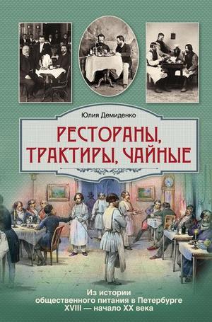 ДЕМИДЕНКО Ю. Рестораны, трактиры, чайные... Из истории общественного питания в Петербурге XVIII – начала XX века