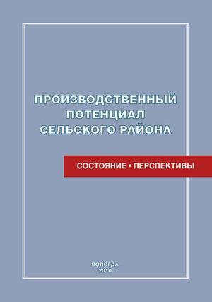 КОЖИНА Е., СЕЛЯКОВА С., Смирнова Т. Производственный потенциал сельского района: состояние и перспективы