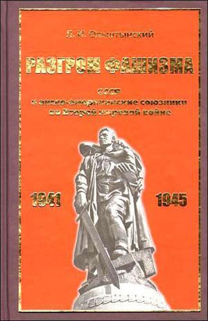 ОЛЬШТЫНСКИЙ Л. Разгром фашизма. СССР и англо-американские союзники во Второй мировой войне