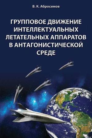 АБРОСИМОВ В. Групповое движение интеллектуальных летательных аппаратов в антaгонистической среде