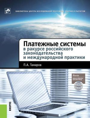 ТАМАРОВ П. Платежные системы в ракурсе российского законодательства и международной практики