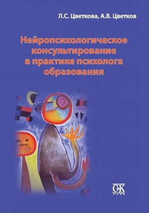 ЦВЕТКОВ А., ЦВЕТКОВА Л. Нейропсихологическое консультирование в практике психолога образования