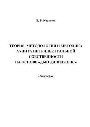 КЕРИМОВ В. Теория, методология и методика аудита интеллектуальной собственности на основе «Дью Дилидженс»