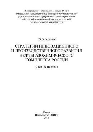 ХРАМОВ Ю. Стратегии инновационного и производственного развития нефтегазохимического комплекса России