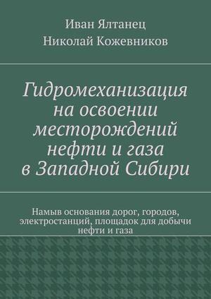 КОЖЕВНИКОВ Н., ЯЛТАНЕЦ И. Гидромеханизация наосвоении месторождений нефти игаза вЗападной Сибири