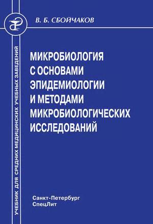СБОЙЧАКОВ В. Микробиология с основами эпидемиологии и методами микробиологических исследований