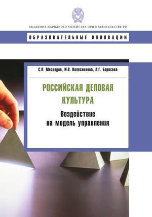 БОРИСОВА Л., КОЛЕСНИКОВА И., МЯСОЕДОВ С. Российская деловая культура. Воздействие на модель управления
