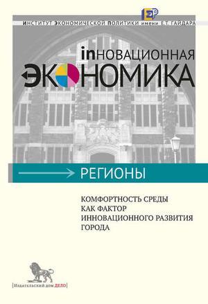 КУРЛЕ К., ЛОБОДАНОВА Д., САМСОН И. Комфортность среды как фактор инновационного развития города